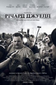 Річард Джуелл