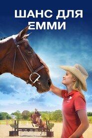 Шанс для Емми