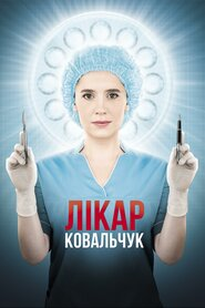 Лікар Ковальчук