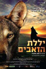 Оповідь про вовка