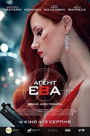 Агент Єва