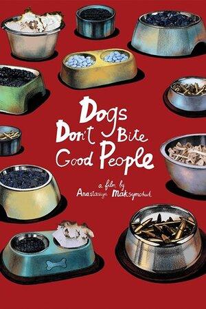 Собаки не кусають хороших людей