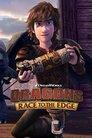 Дракони: Перегони безстрашних (2015)