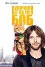 Вуличний кіт на прізвисько Боб (2016)