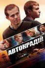Автокрадій (2015)
