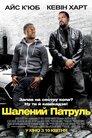 Шалений патруль (2014)