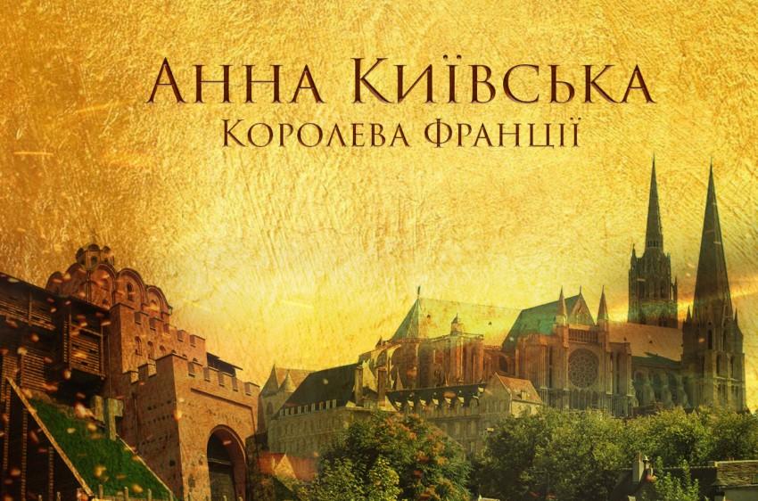 Анна Київська