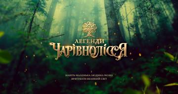 Стартують зйомки пригодницької кіноказки у жанрі  фентезі «Легенди Чарівнолісся» режисера Віктора Андрієнка
