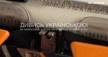 Д/ф «Дивись українською!»