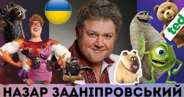 Український дубляж: Назар Задніпровський, голос Джони Гілла та єнота Ракети