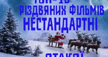 ТОП-10 РІЗДВЯНИХ ФІЛЬМІВ (НЕСТАНДАРТНІ) ОТАКОЇ!
