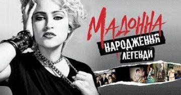 Вийшов трейлер фільму «Мадонна. Народження легенди»