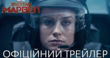 Вийшов трейлер фільму «Капітан Марвел»