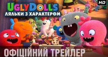 Вийшов трейлер фільму «UglyDolls. Ляльки з характером»