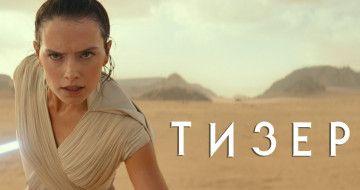 Вийшов тизер фільму «Зоряні Війни: Сходження Скайвокера»