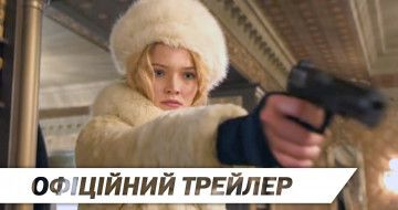Вийшов трейлер фільму «Анна»