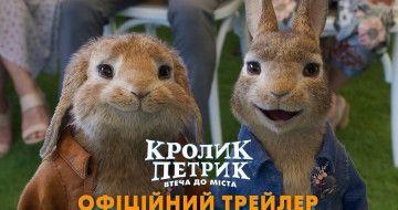 Вийшов трейлер фільму «Кролик Петрик: Втеча до міста»