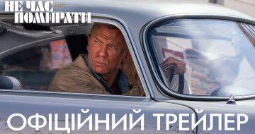 Вийшов трейлер фільму «007: Не час помирати»