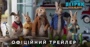 Вийшов трейлер 2 фільму «Кролик Петрик: Втеча до міста»