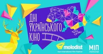 Дні українського кіно - новий проект «Молодості»